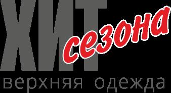 ХИТ СЕЗОНА